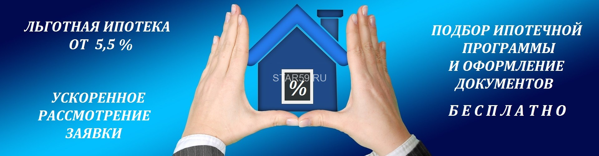 ЗВЕЗДА — агентство недвижимости в Перми | Новостройки в Перми, продажа квартир, домов, земельных участков и другой недвижимости.