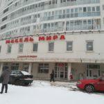 ул. Мира, 11, 450 000 руб.